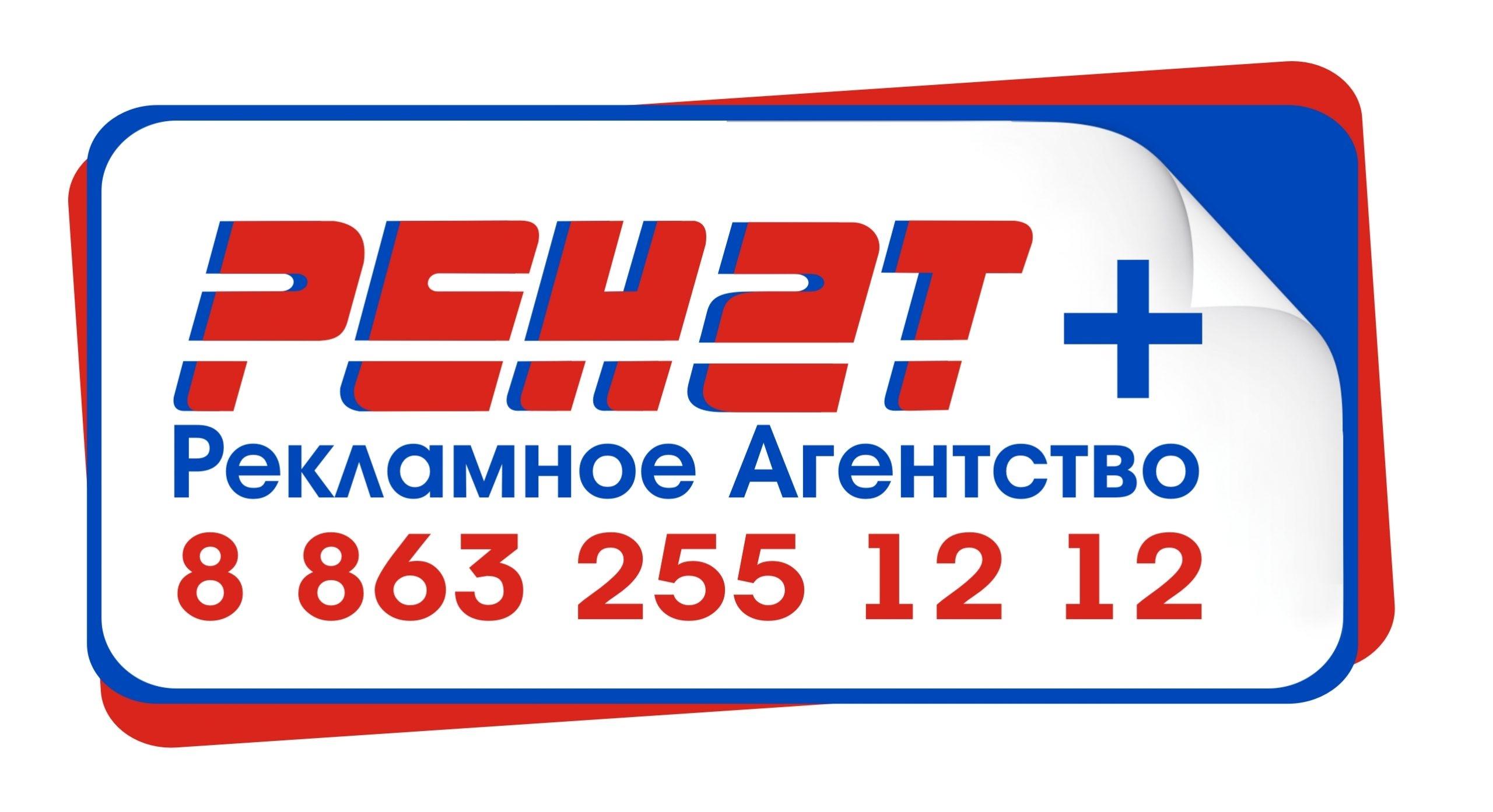 """Рекламное агентство """"Ренат+"""""""