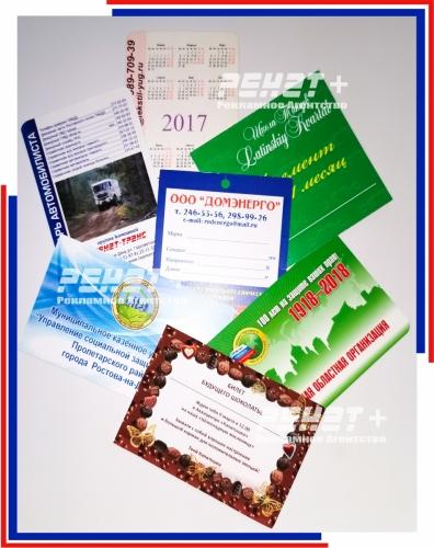 абонемент и карманный календарь
